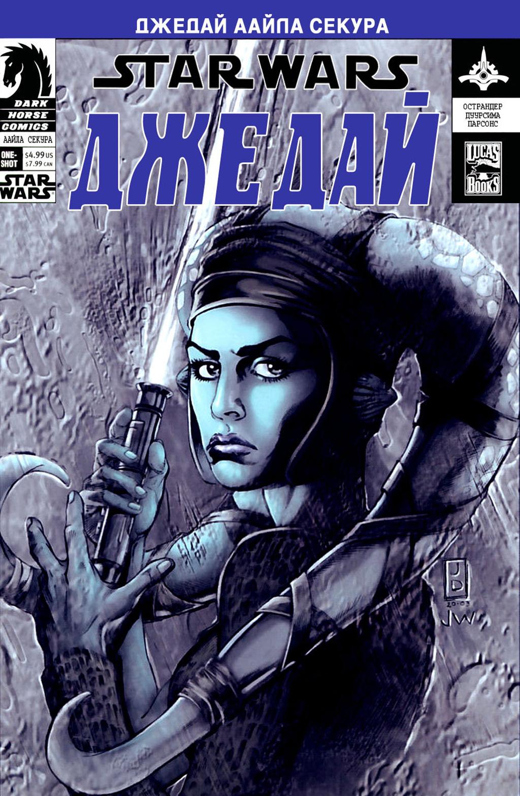 Комикс Звездные Войны - Джедаи