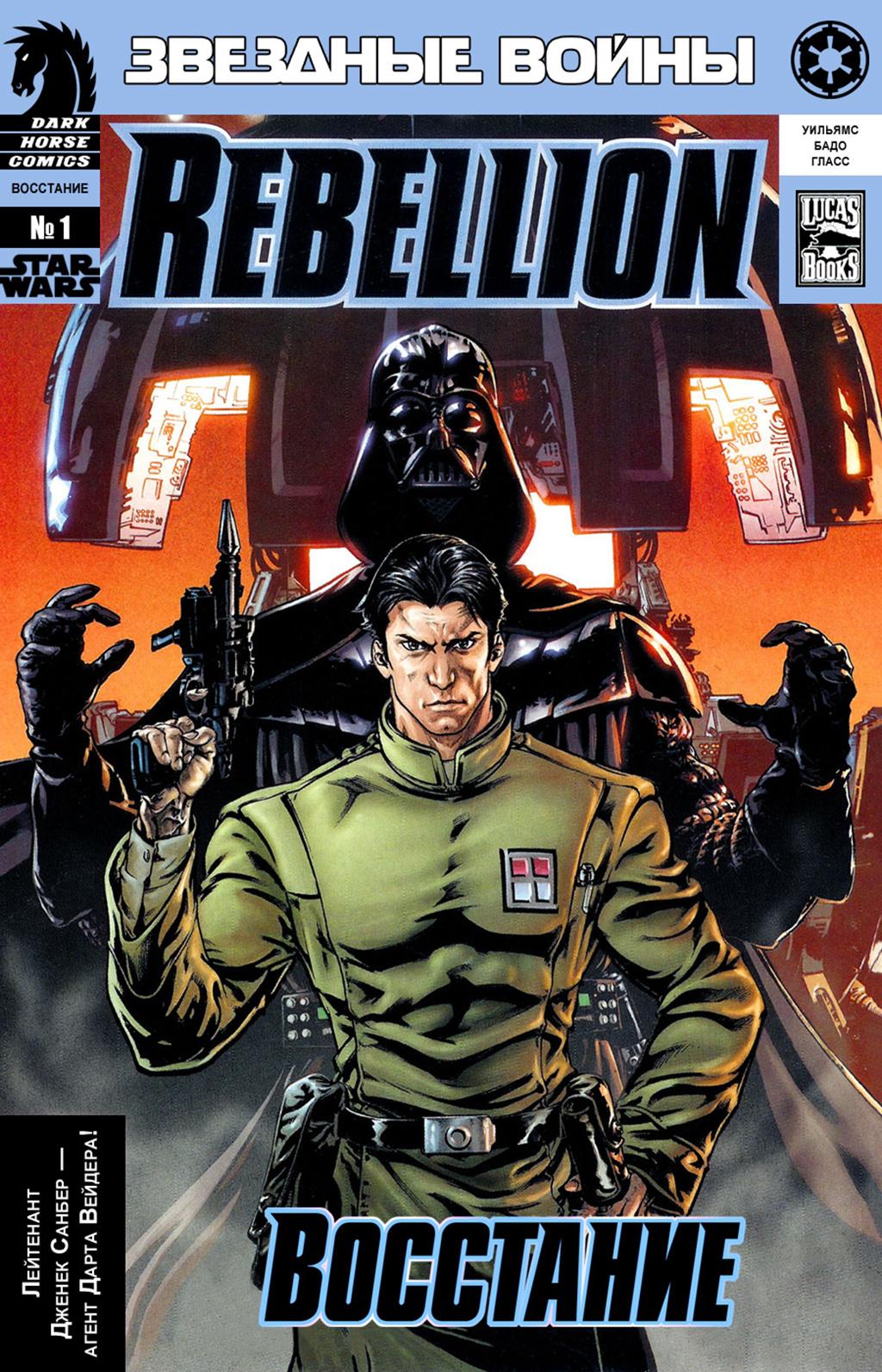 Комикс Звёздные Войны: Восстание