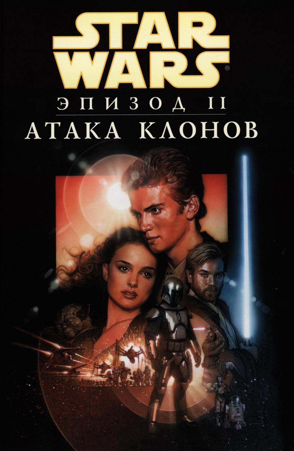 Комикс Звездные войны Эпизод II - Атака клонов