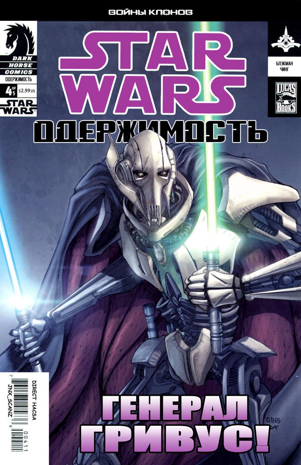 Комикс Звёздные войны - Одержимость