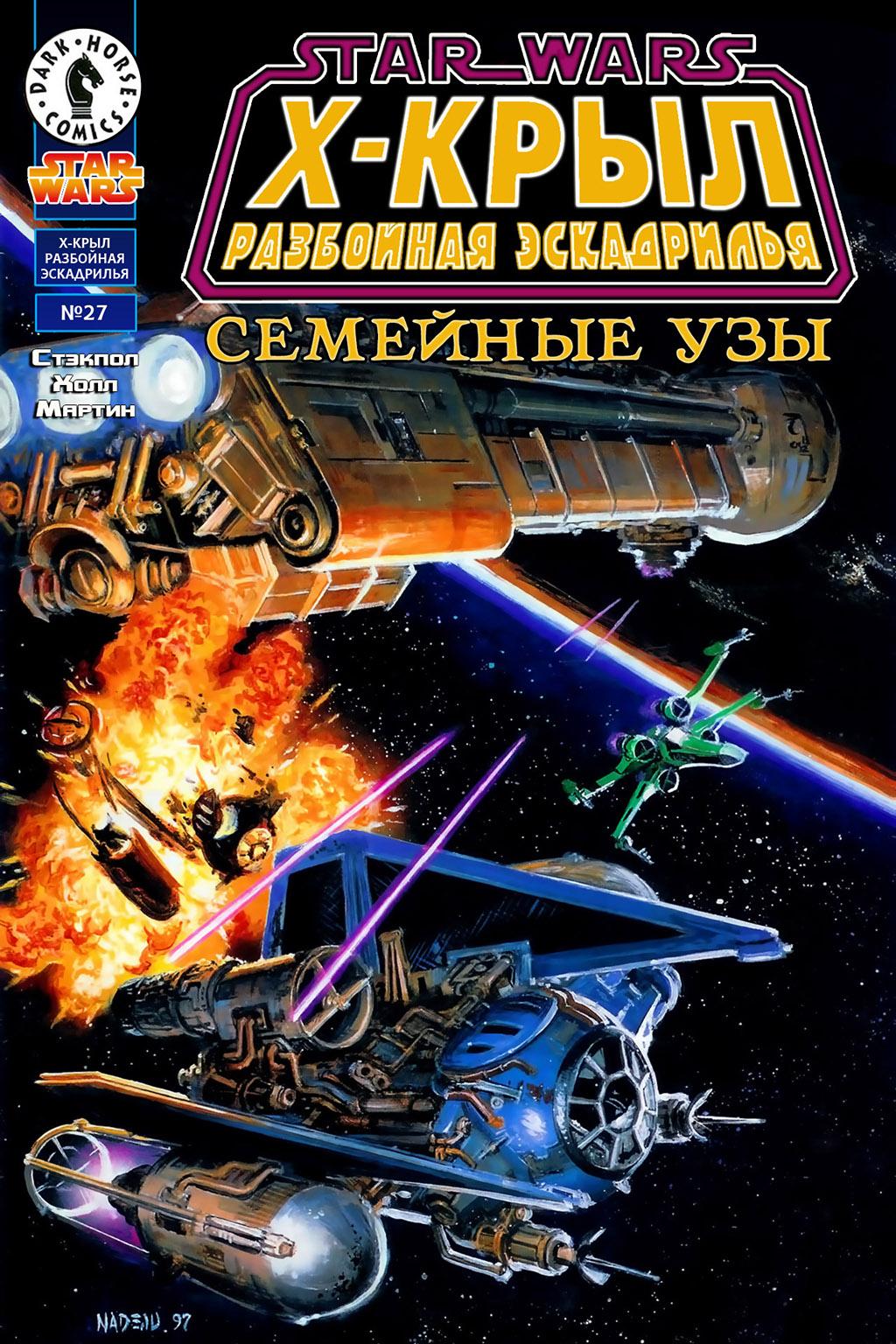 Комикс Звёздные войны - Х-Крыл: Разбойная Эскадрилья