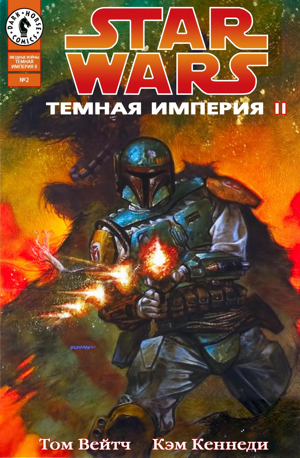 Комикс Звездные Войны - Темная Империя II