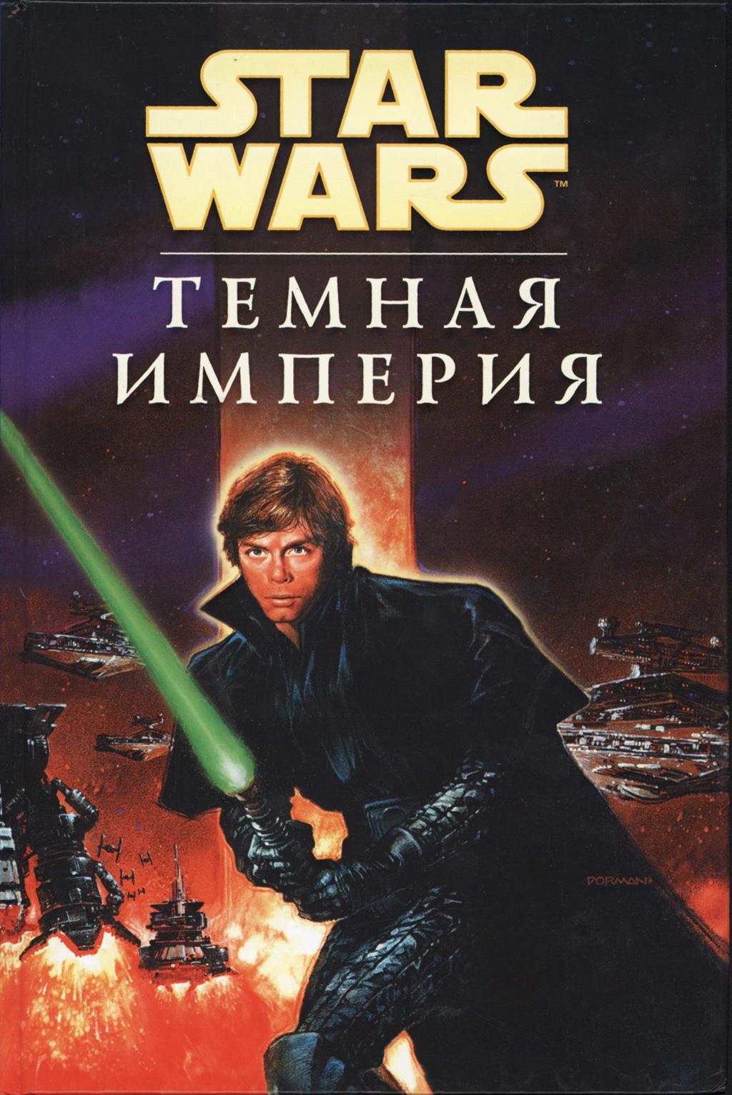 Комикс Звездные Войны - Темная Империя