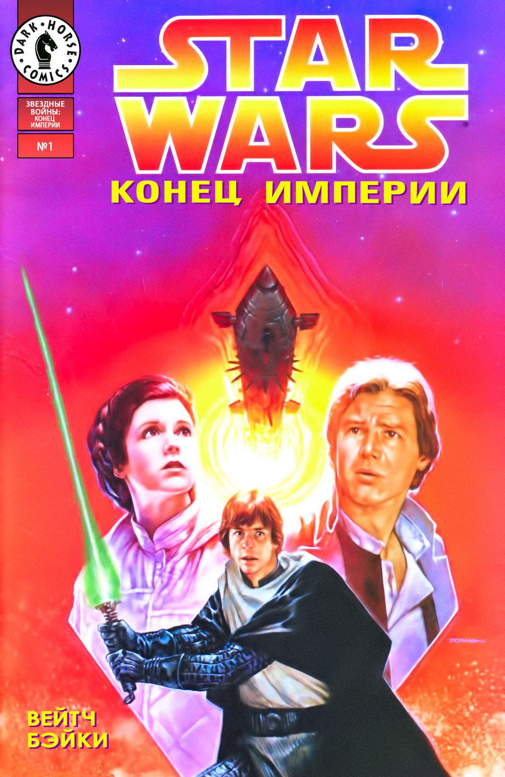 Комикс Звездные Войны - Конец Империи