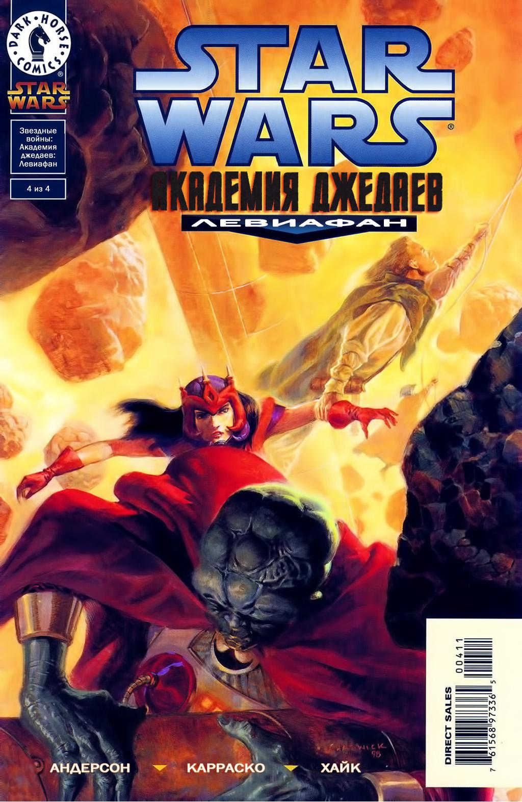 Комикс Звездные Войны: Академия Джедаев - Левиафан