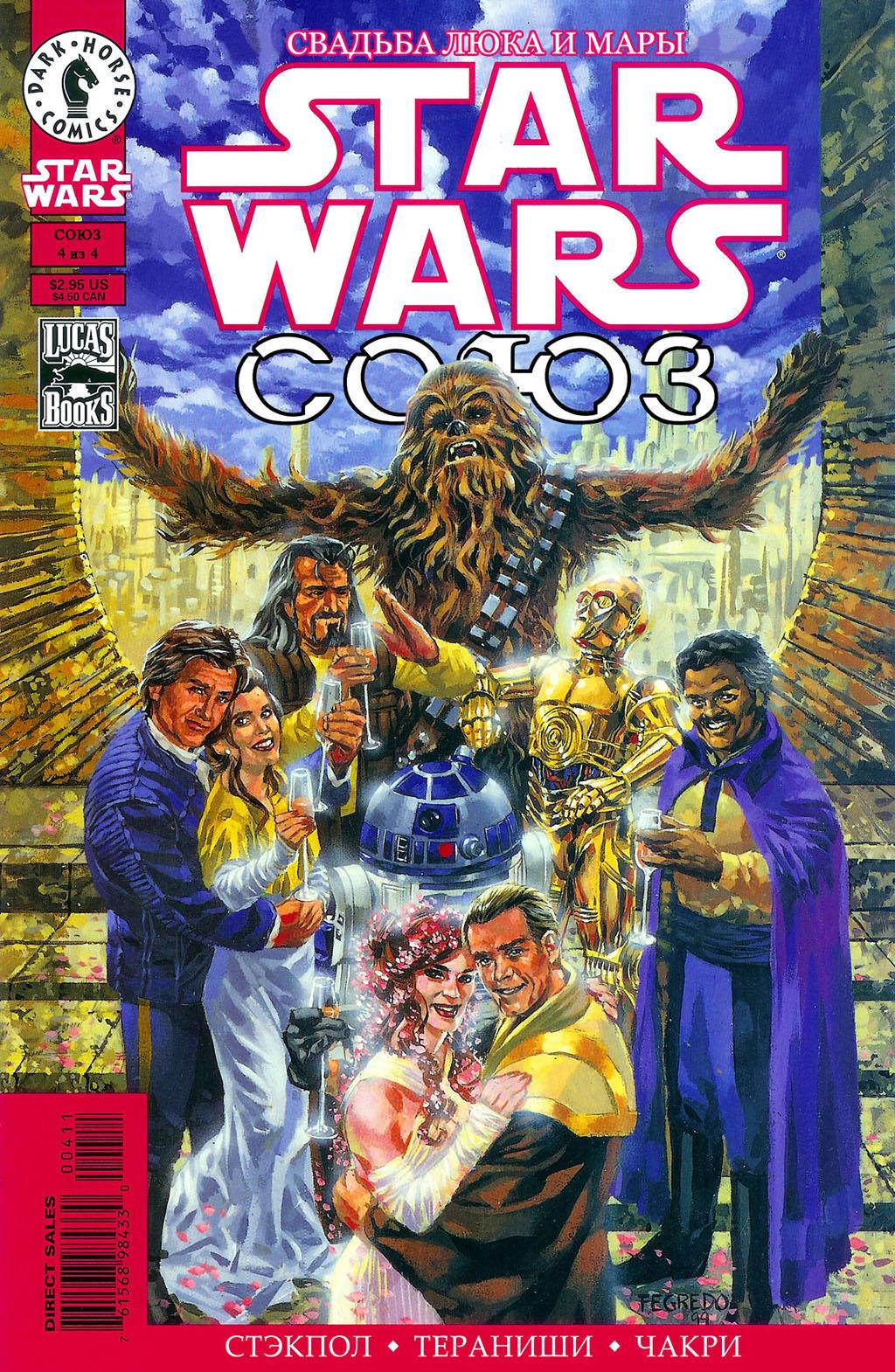 Комикс Звездные Войны - Союз
