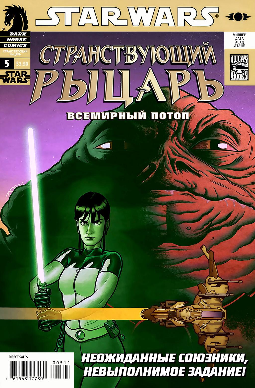 Комикс Звездные Войны - Странствующий Рыцарь