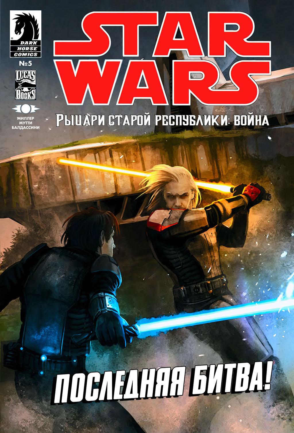 Комикс Звёздные Войны - Рыцари Старой Республики: Война