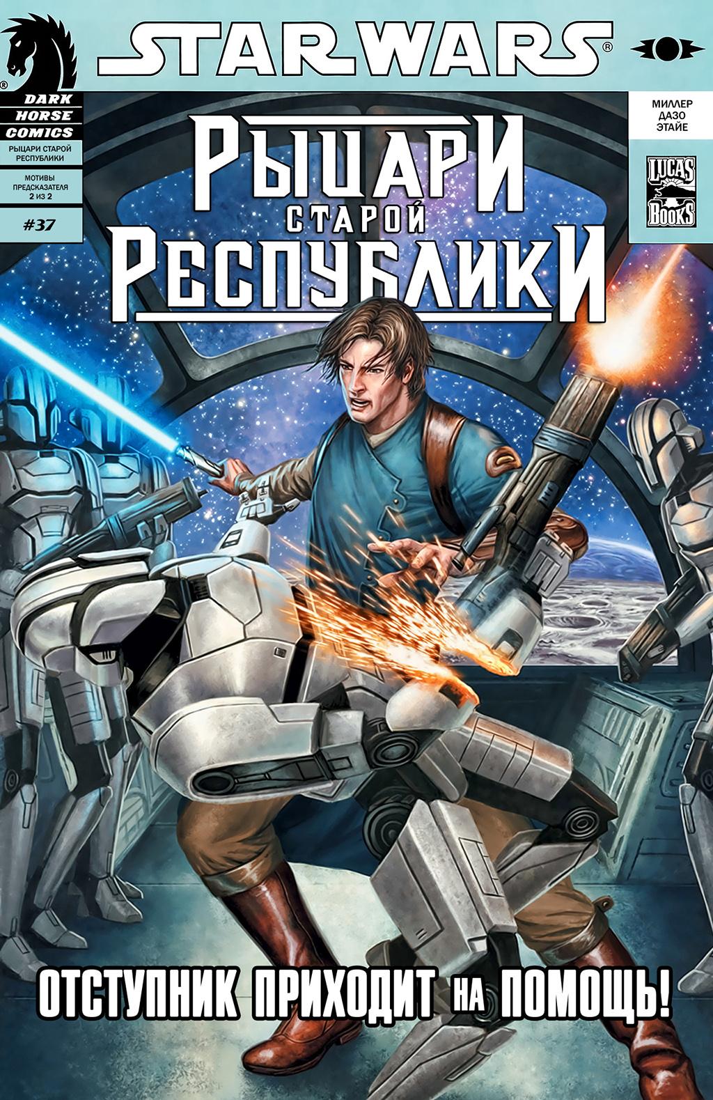 Комикс Звездные Войны - Рыцари Старой Республики