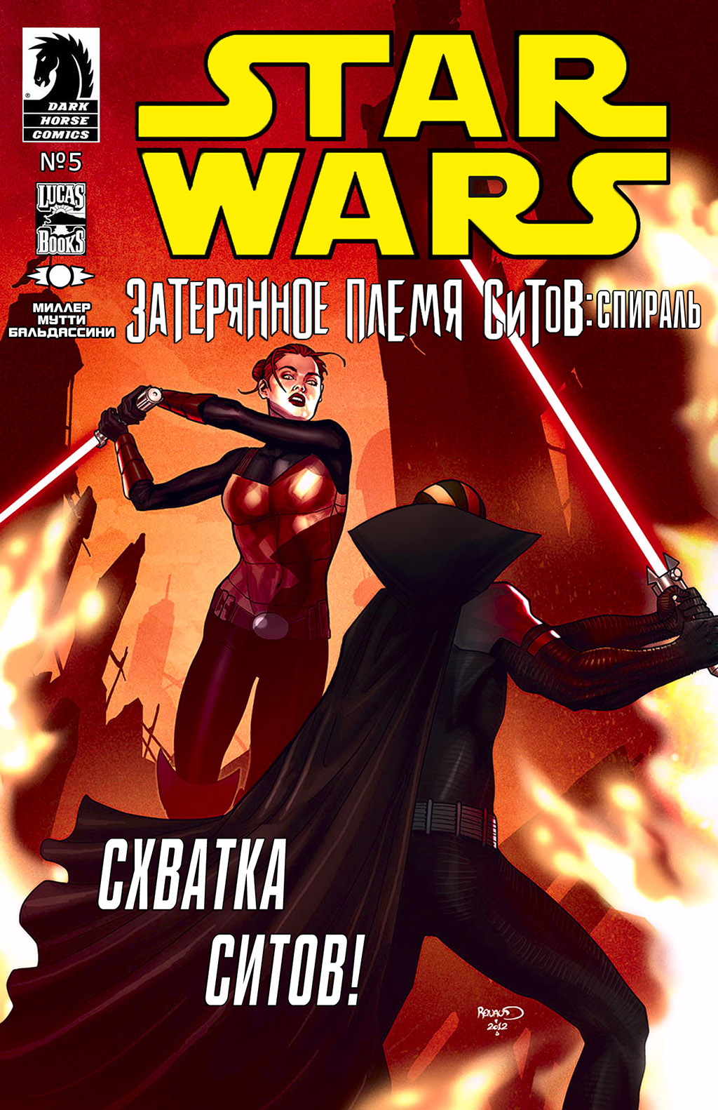 Комикс Звёздные Войны - Затерянное племя ситов: Спираль