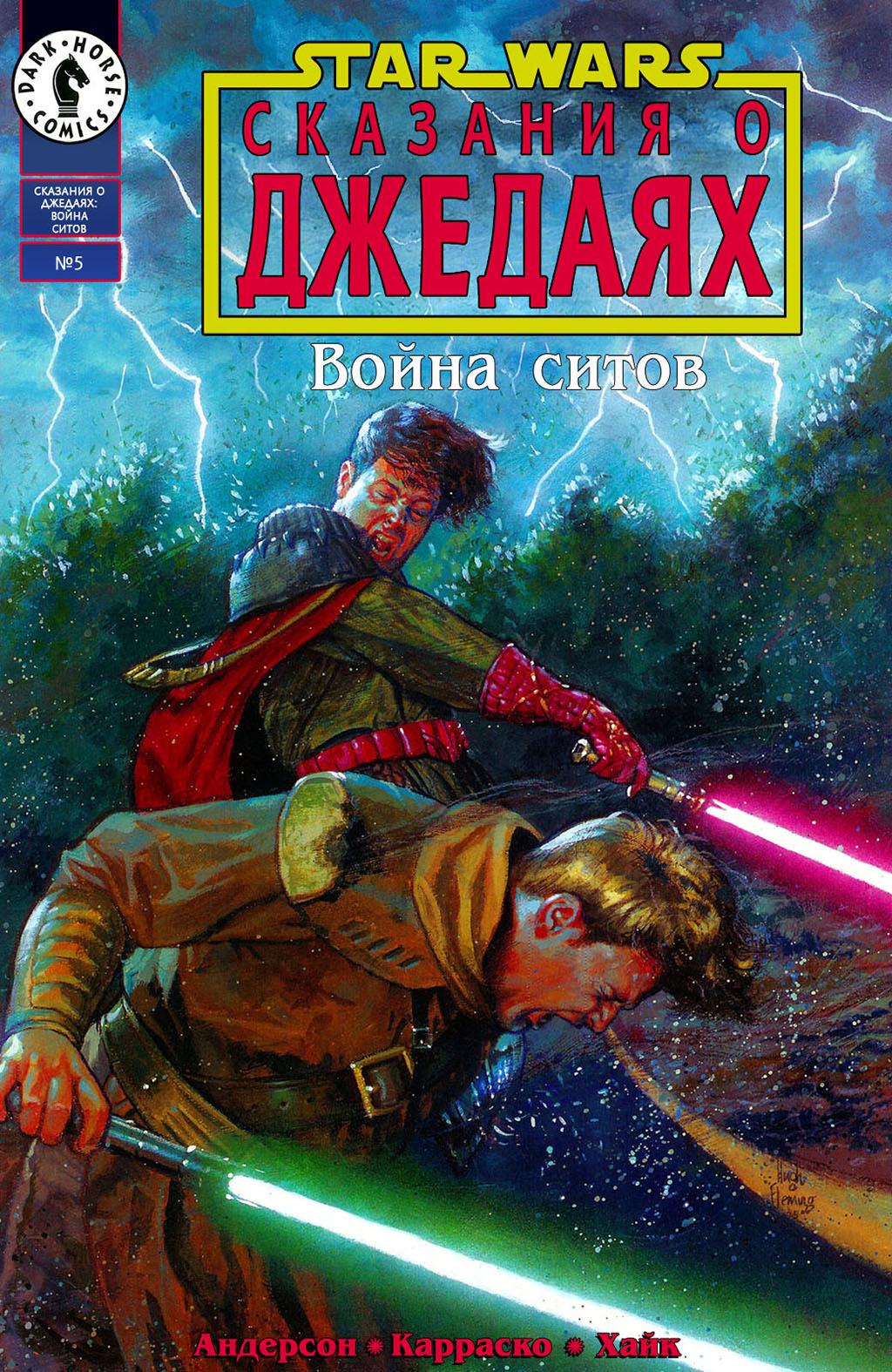 Комикс Звездные Войны - Сказания о Джедаях: Война Ситов