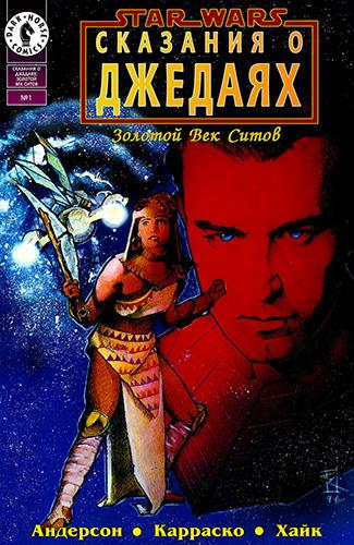 Комикс Звездные Войны - Сказания о Джедаях: Золотой Век Ситов