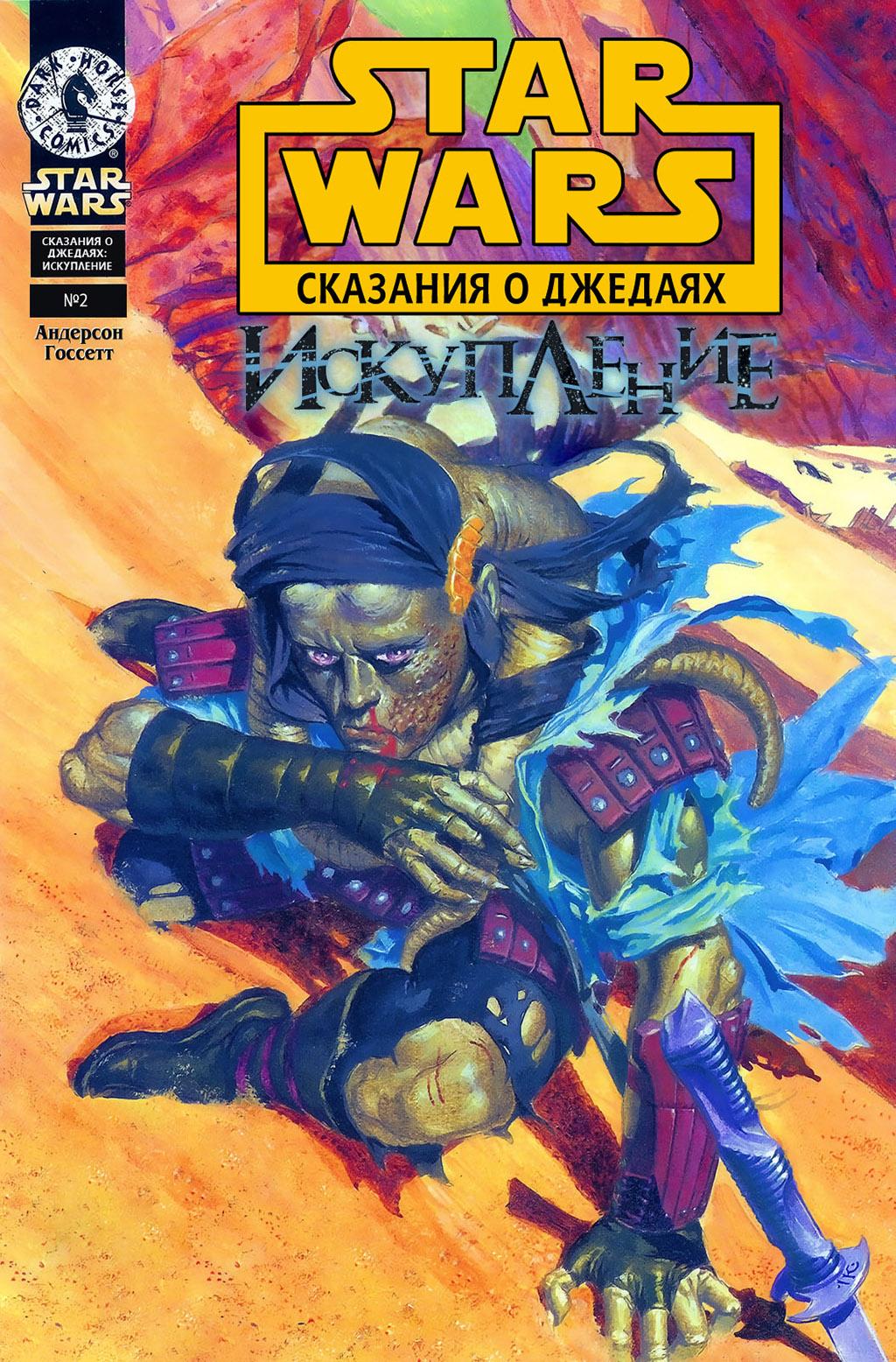 Комикс Звездные Войны - Сказания о Джедаях: Искупление