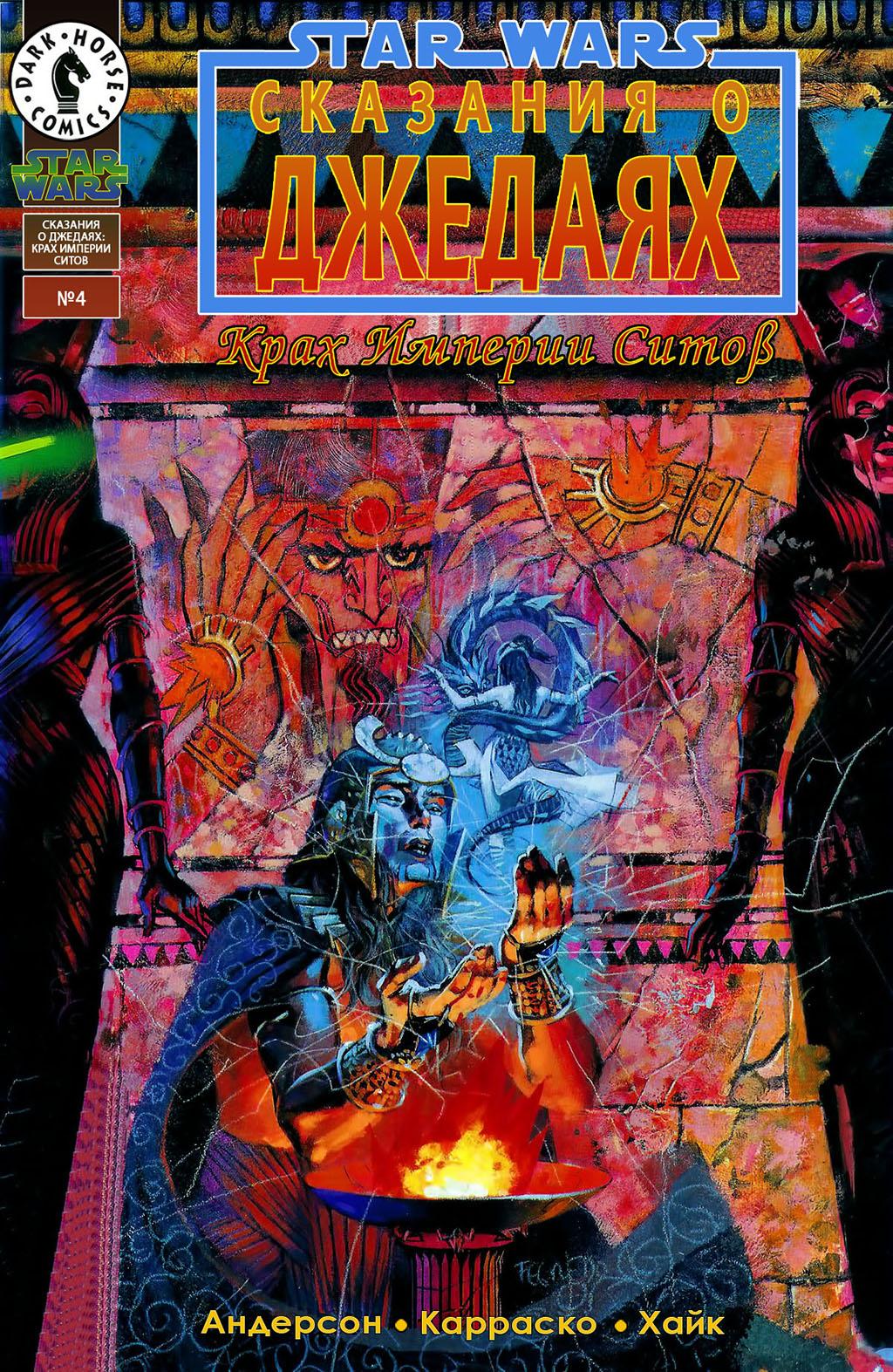Комикс Звездные Войны - Сказания о Джедаях: Крах Империи Ситов