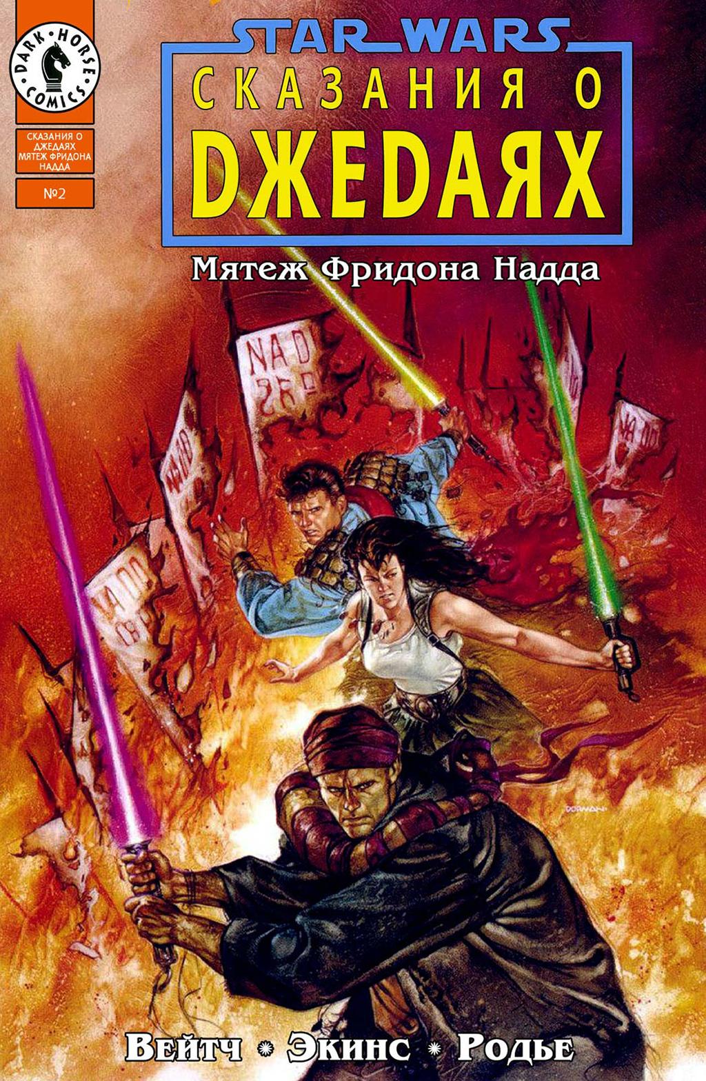 Комикс Звездные Войны - Сказания о Джедаях: Мятеж Фридона Надда