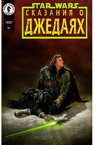 Комикс Звездные Войны - Сказания о джедаях: Сага о Номи Санрайдер