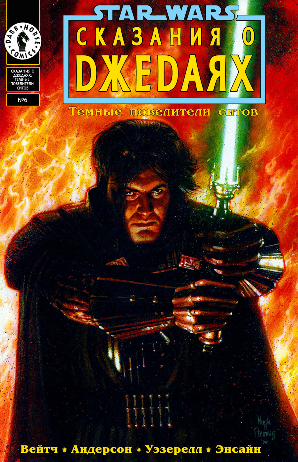 Комикс Звездные Войны - Сказания о Джедаях: Темные Повелители Ситов