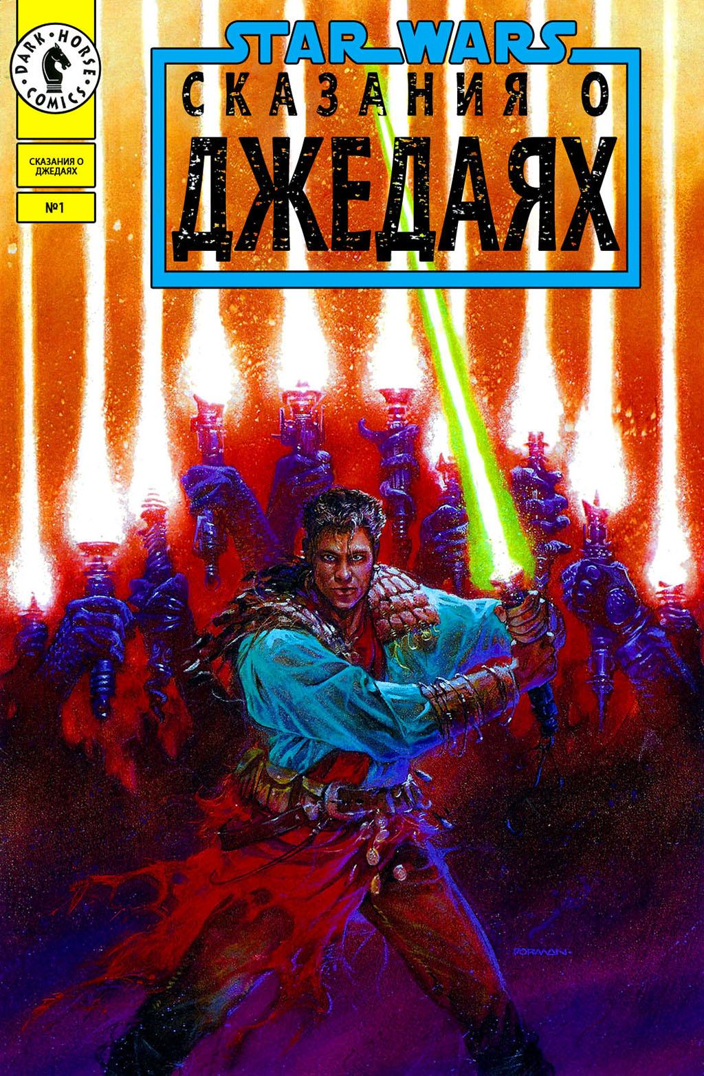 Комикс Звездные Войны - Сказания о джедаях: Улик Кель-Дрома и Звериные войны Ондерона