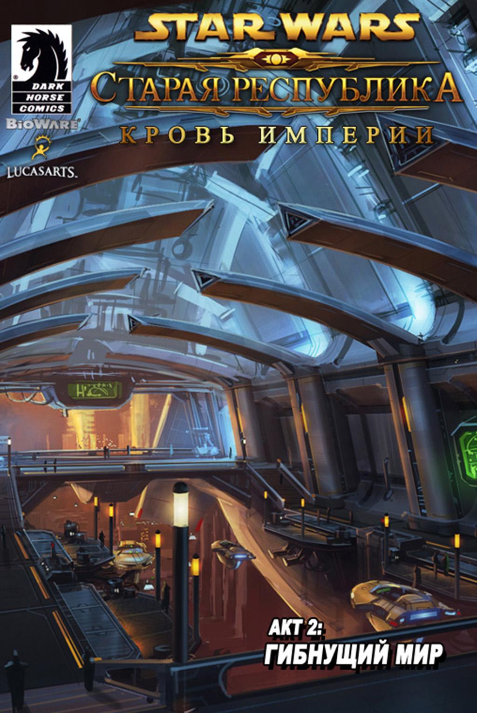 Комикс Звёздные войны - Старая Республика: Кровь Империи