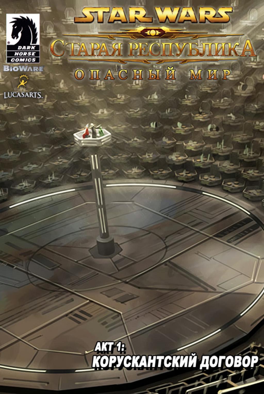 Комикс Звёздные Войны - Старая Республика: Опасный мир