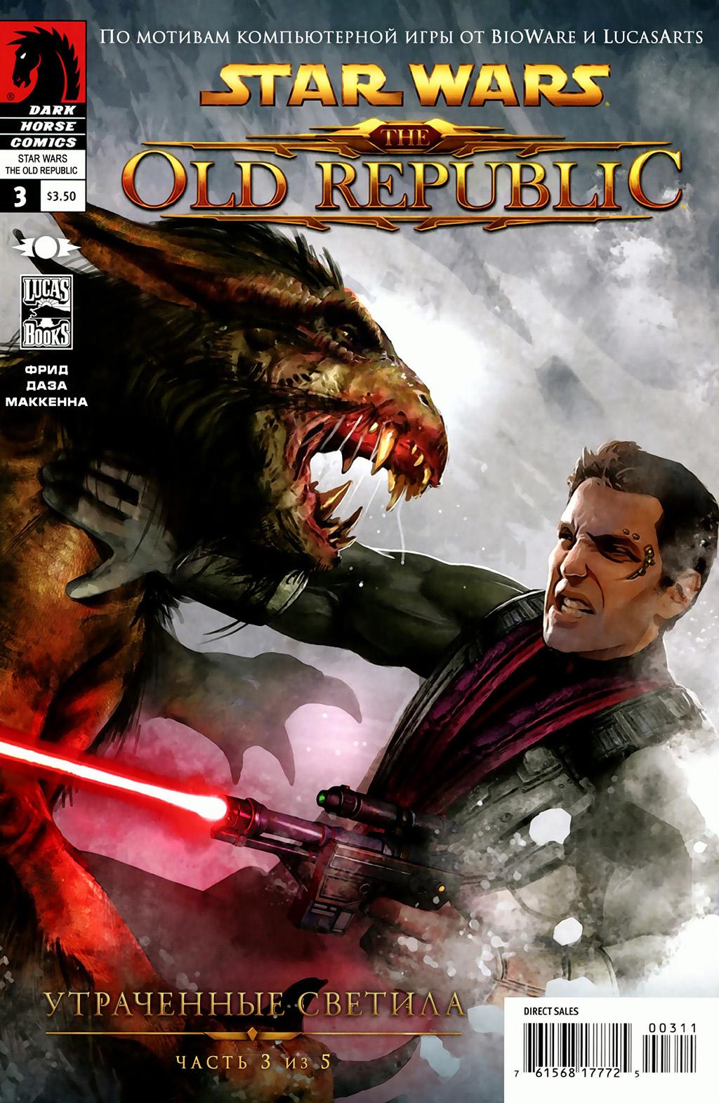 Комикс Звёздные войны - Старая Республика: Утраченные светила