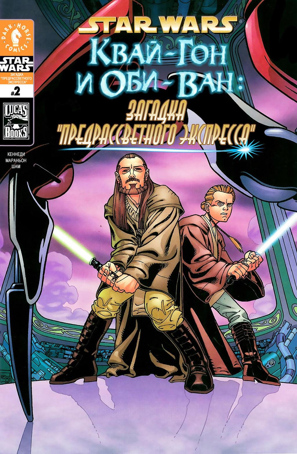 Комикс Звёздные Войны - Квай-Гон и Оби-Ван - Загадка