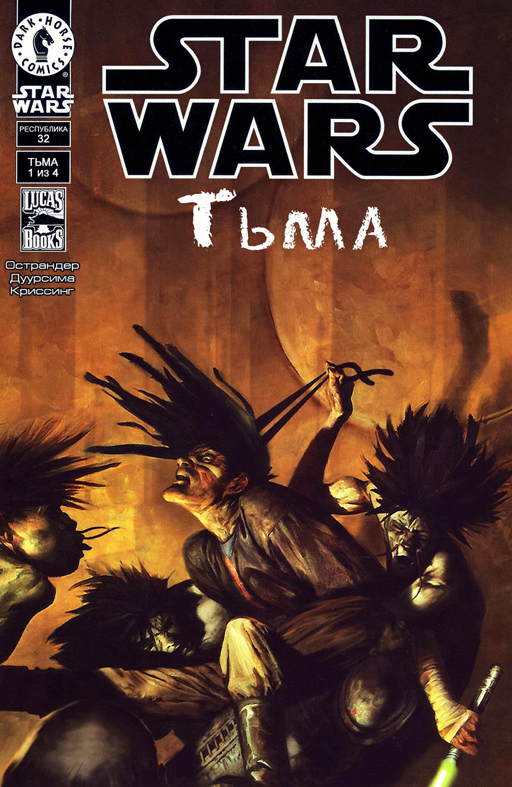 Комикс Звёздные войны: Республика