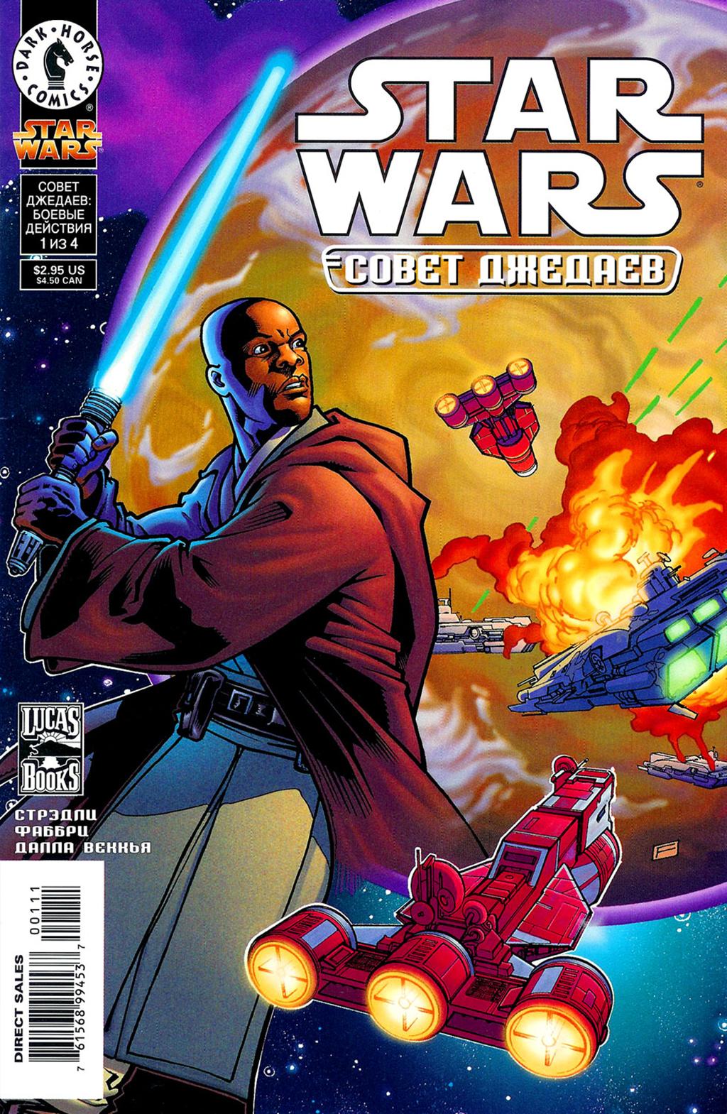 Комикс Звездные Войны - Совет джедаев: Боевые действия