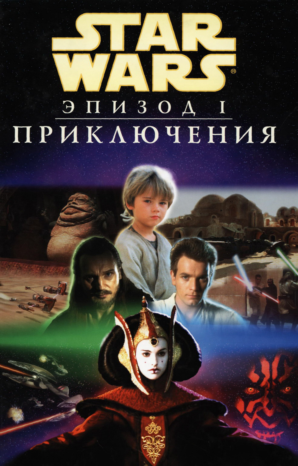 Комикс Звездные Войны - Эпизод I: Приключения