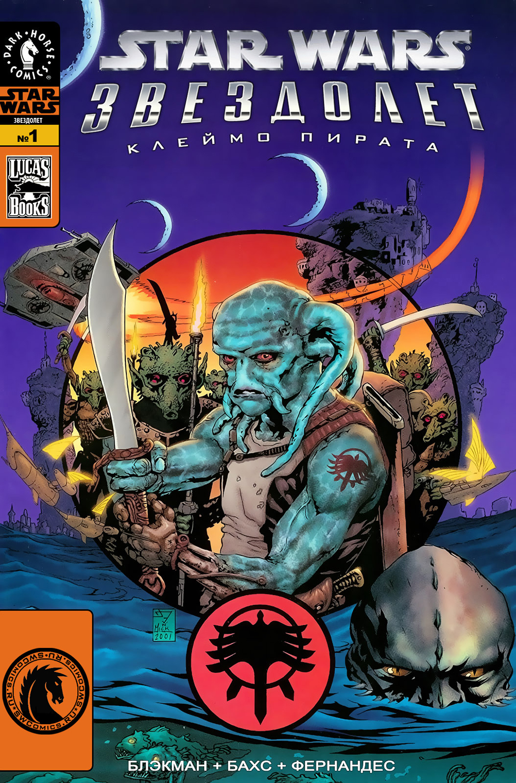 Комикс Звездные Войны - Звездолет: Клеймо Пирата