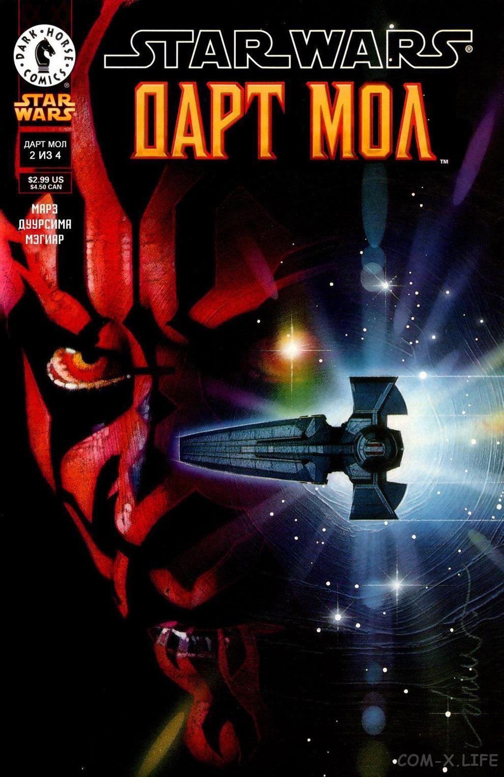 Комикс Звёздные войны - Дарт Мол