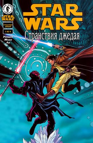 Комикс Звёздные войны: Странствия Джедая