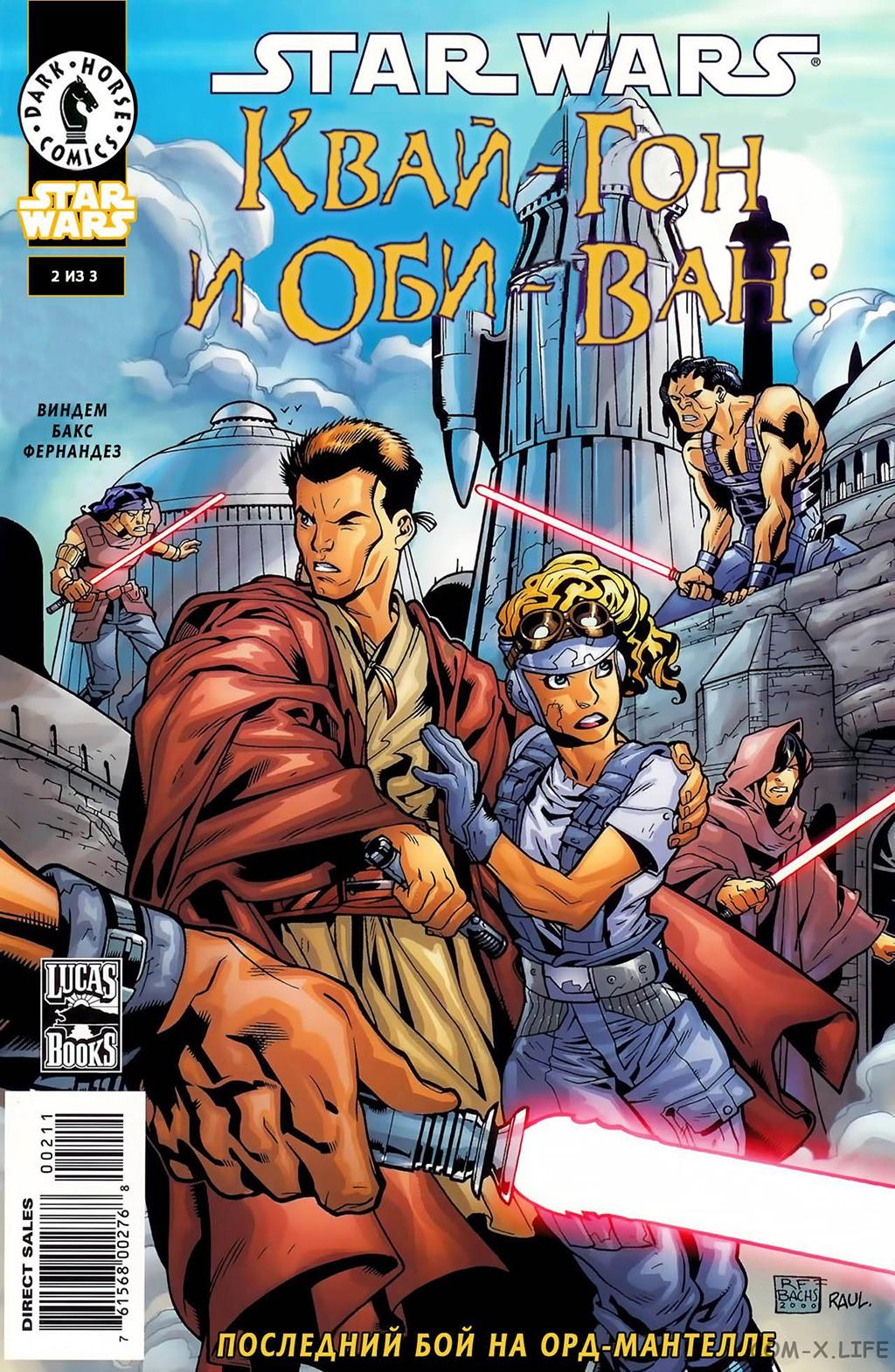 Комикс Звёздные войны - Квай-Гон и Оби-Ван: Последний бой на Орд-Мантелле