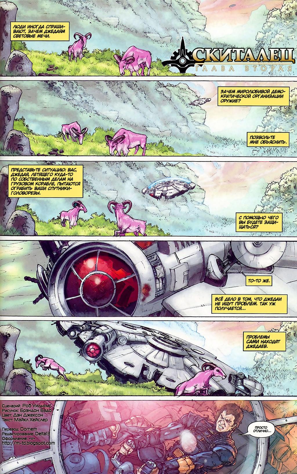 Комикс Звездные Войны: Скиталец