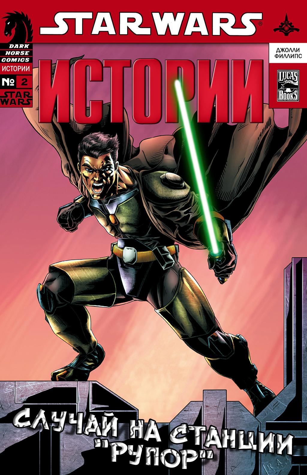 Комикс Звездные Войны: Одиночные выпуски