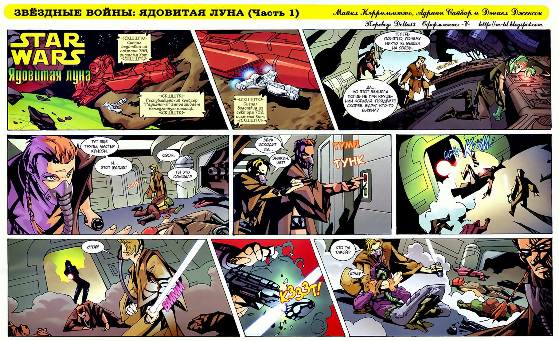 Комикс Звёздные войны - Разное