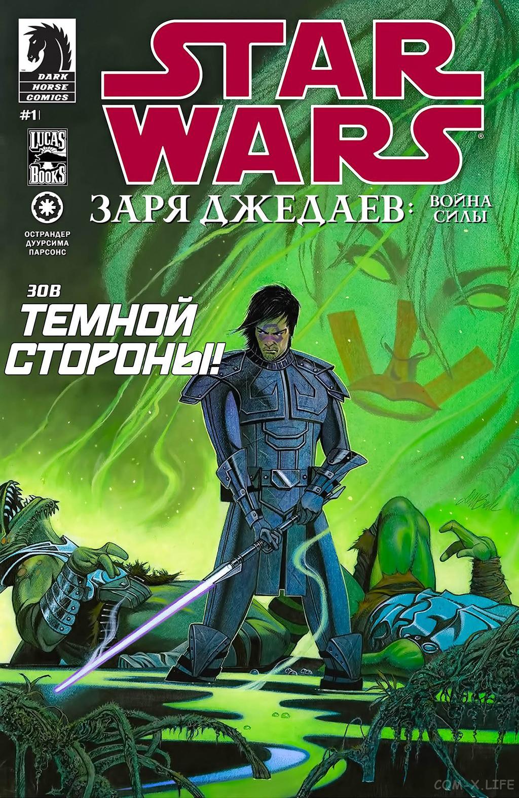 Комикс Звездные Войны: Заря Джедаев - Война Силы
