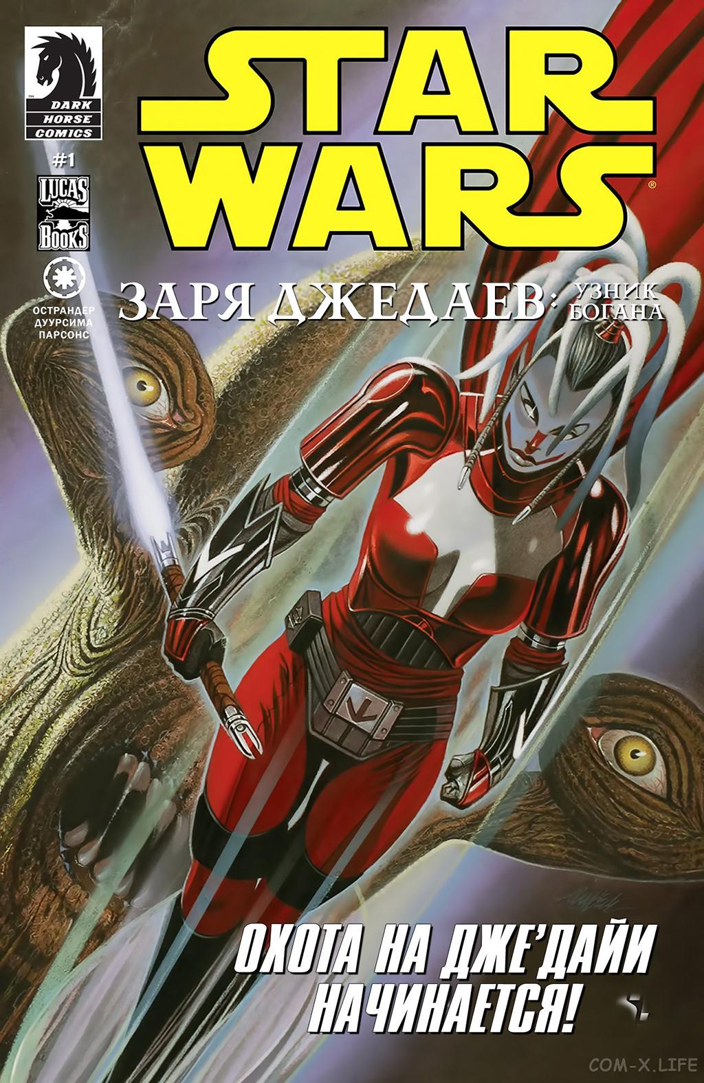 Комикс Звёздные войны - Заря джедаев: Узник Богана