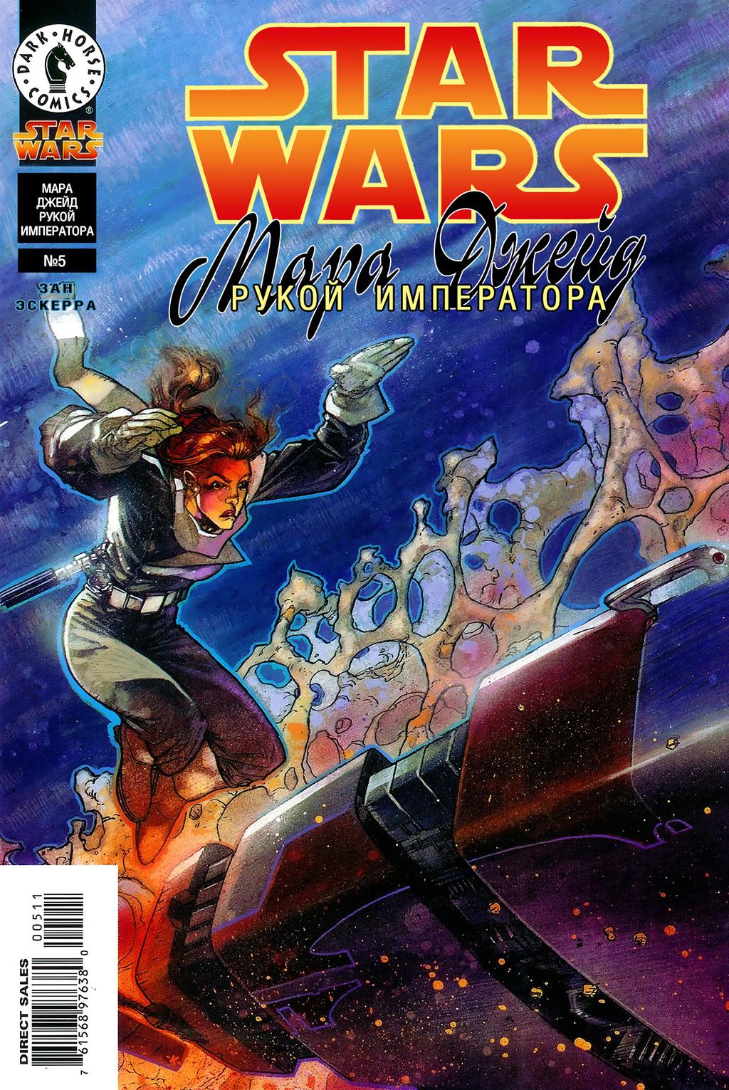 Комикс Звездные Войны. Мара Джейд: Рукой Императора