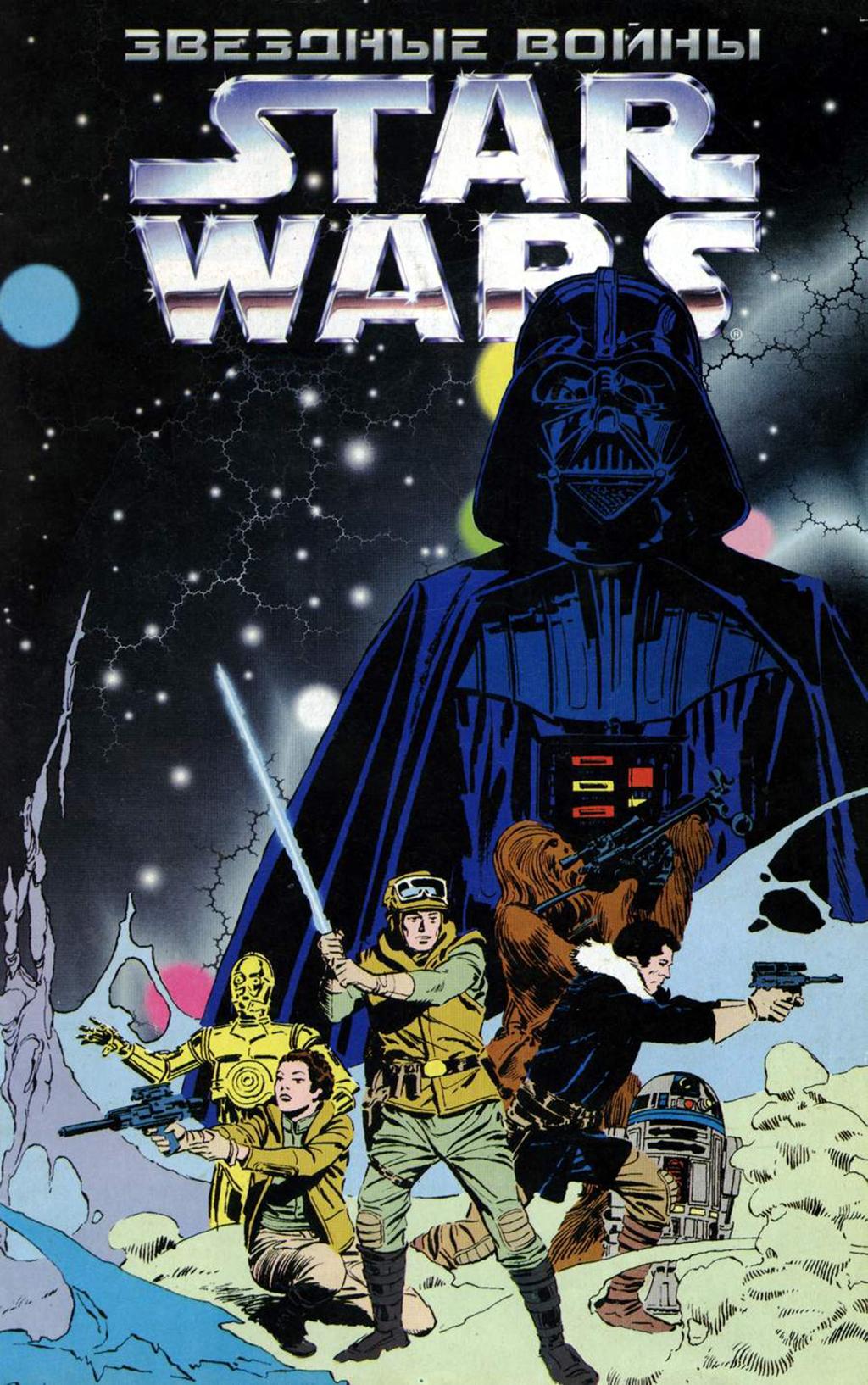 Комикс Звёздные войны - Одиночные выпуски