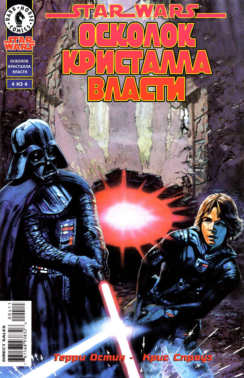 Комикс Звездные Войны: Осколок Кристалла Власти