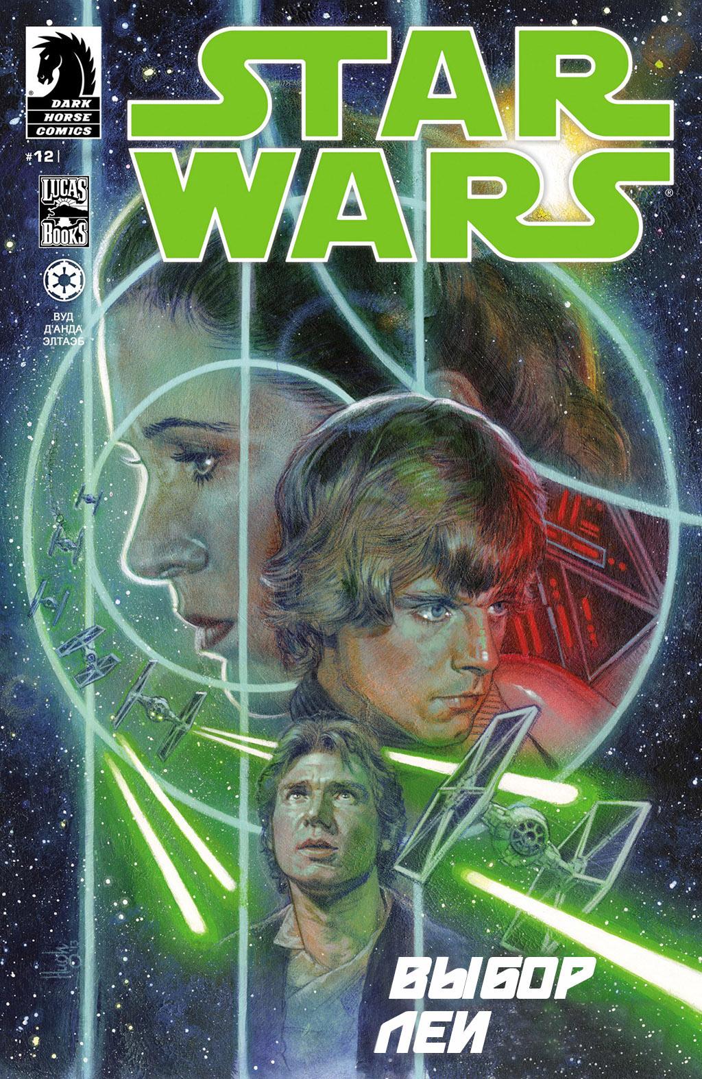 Комикс Звёздные войны том 3