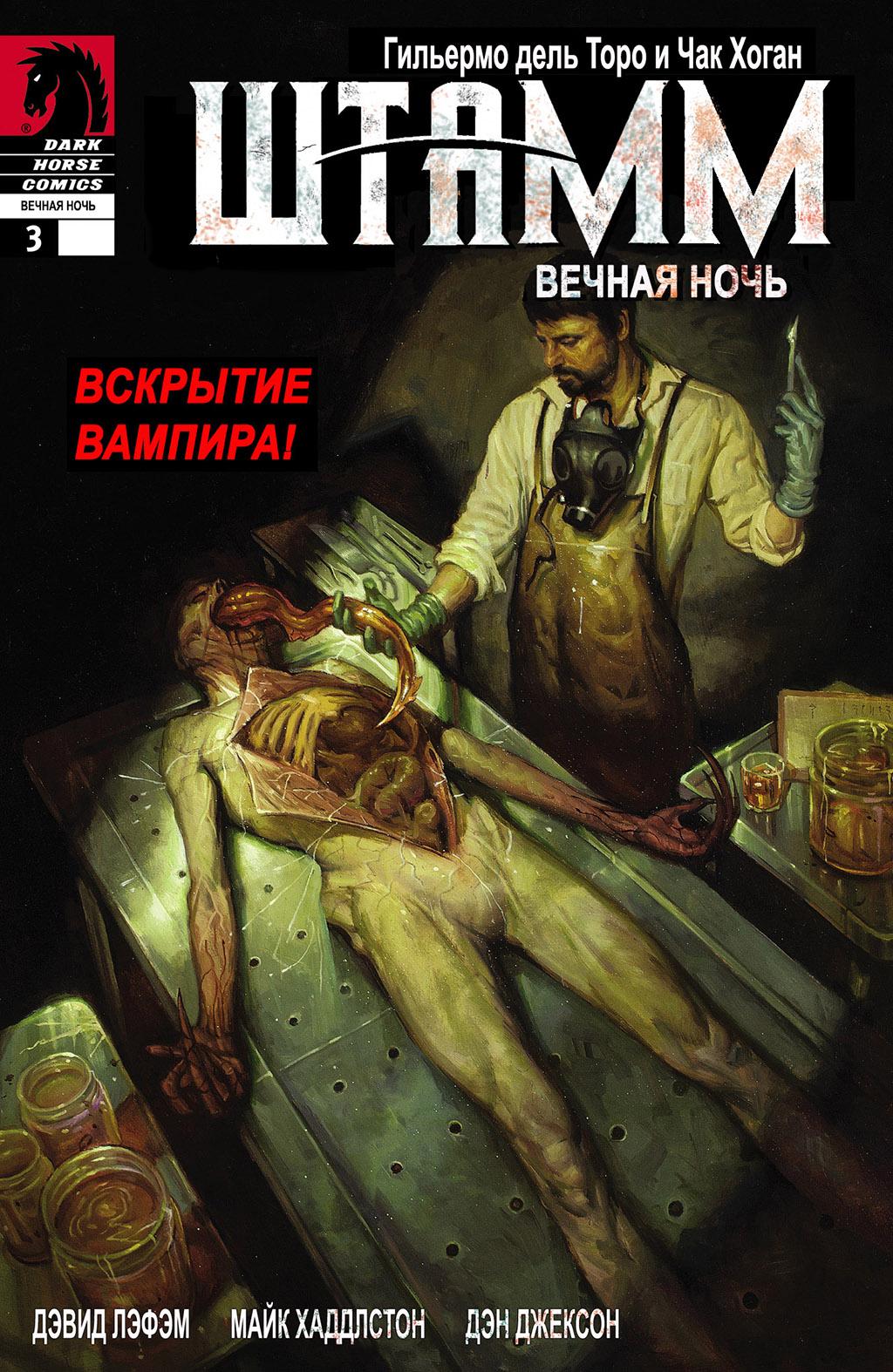Комикс Штамм - Вечная ночь