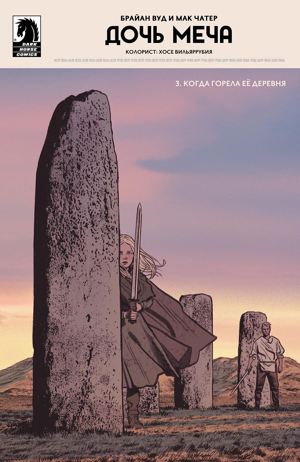 Комикс Дочь меча