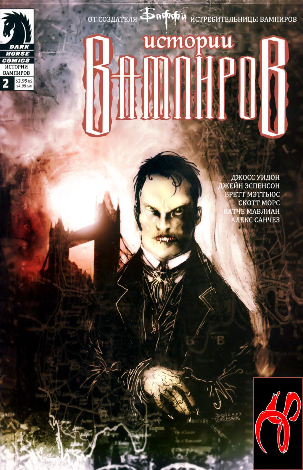 Комикс Истории Вампиров