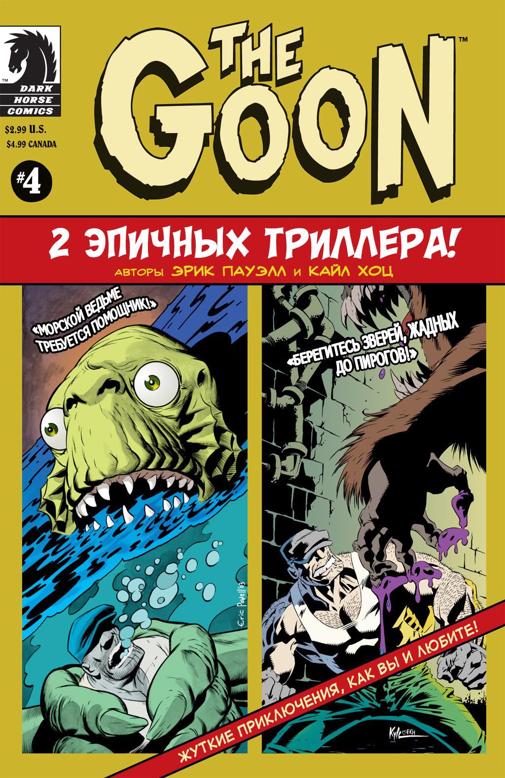 Комикс Гун Том 2