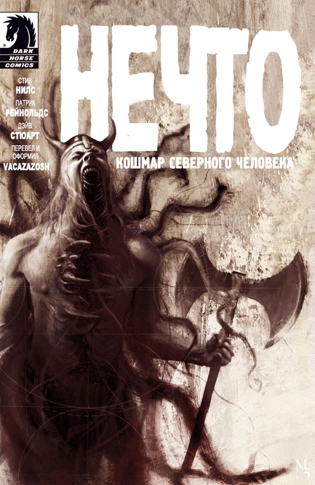 Комикс Нечто: Кошмар Северного Человека