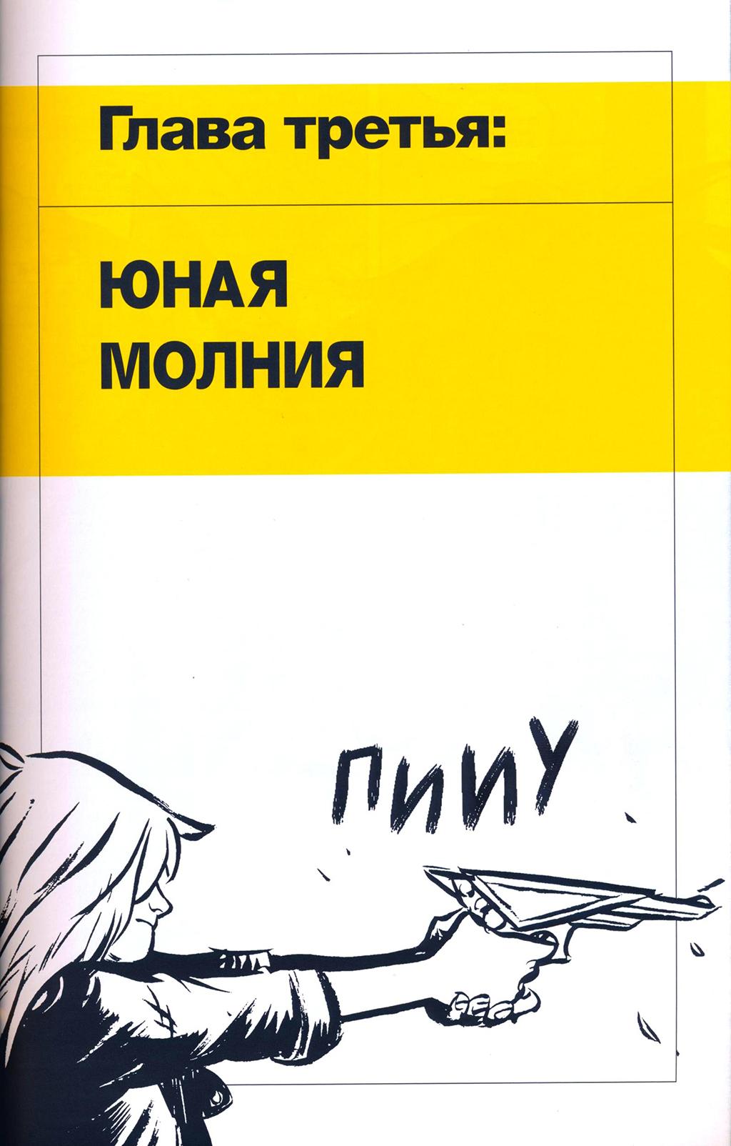 Комикс Легендарные кайфоломы и их реальная жизнь