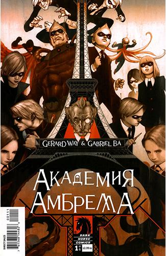Комикс Академия Амбрелла: Сюита Апокалипсиса