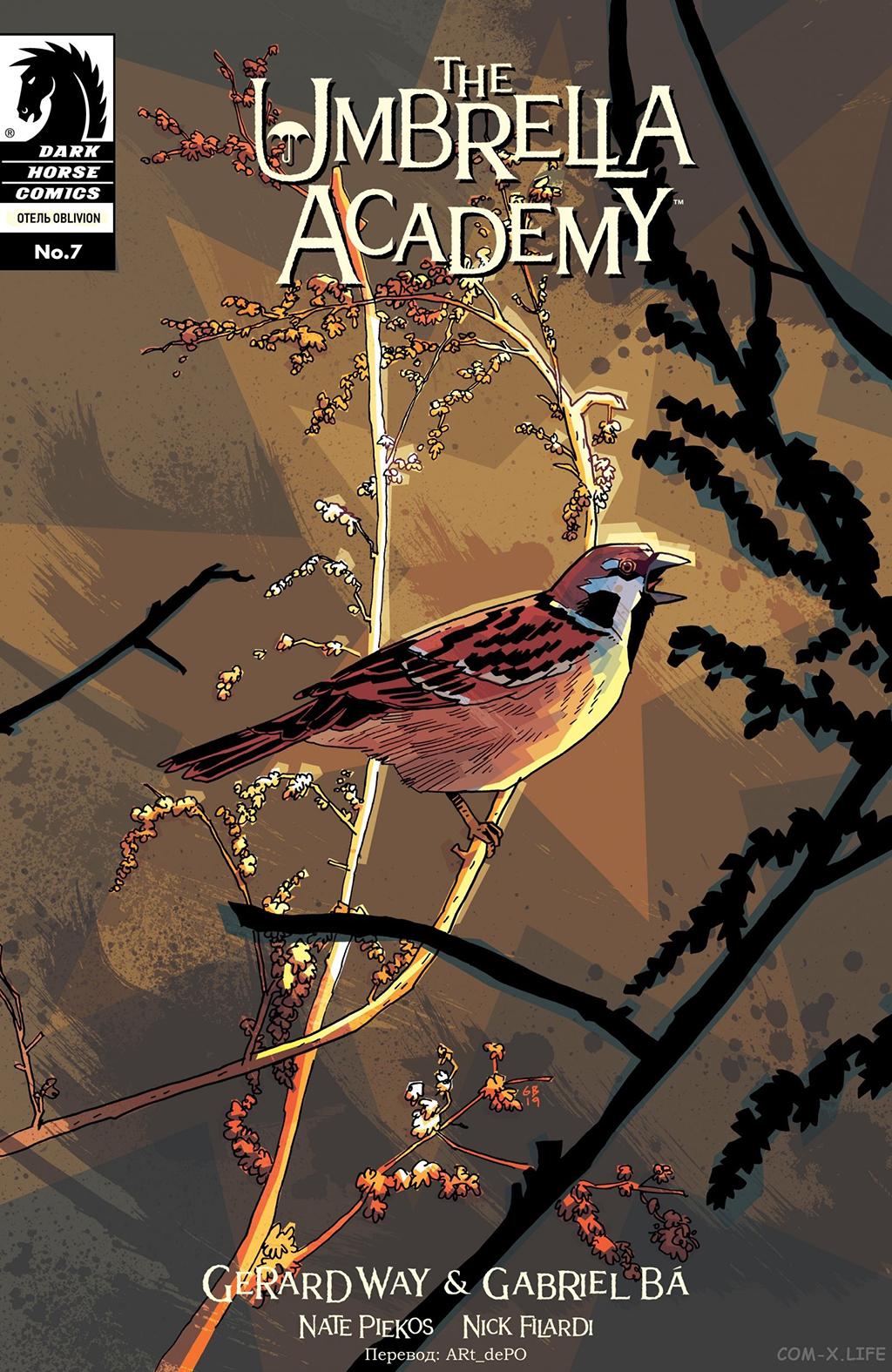 Комикс Академия Амбрелла: Отель «Забвение»